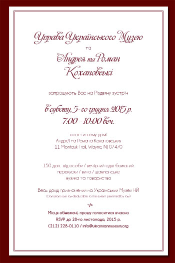 Ukrainian Museum Invite Ukr